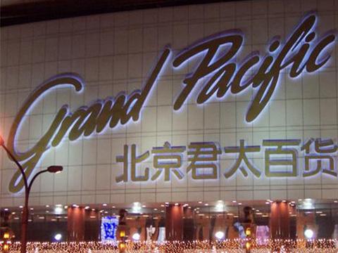 北京君太太平洋百货